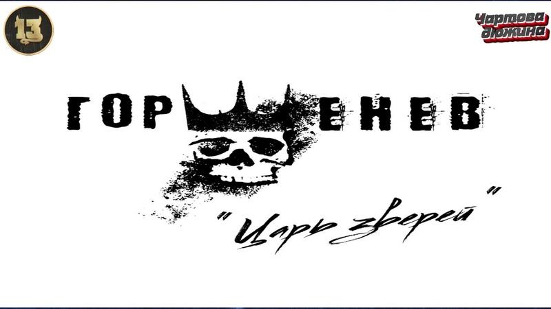 Горшенев - Царь зверей (2019)