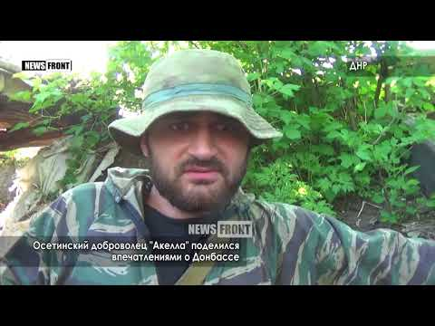 Осетинский доброволец «Акелла»: мы стоим на передовых позициях ДНР и будем стоять до окончания войны