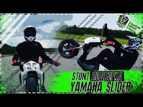 Жёсткий навал на скутерах Yamaha Slider Подборка