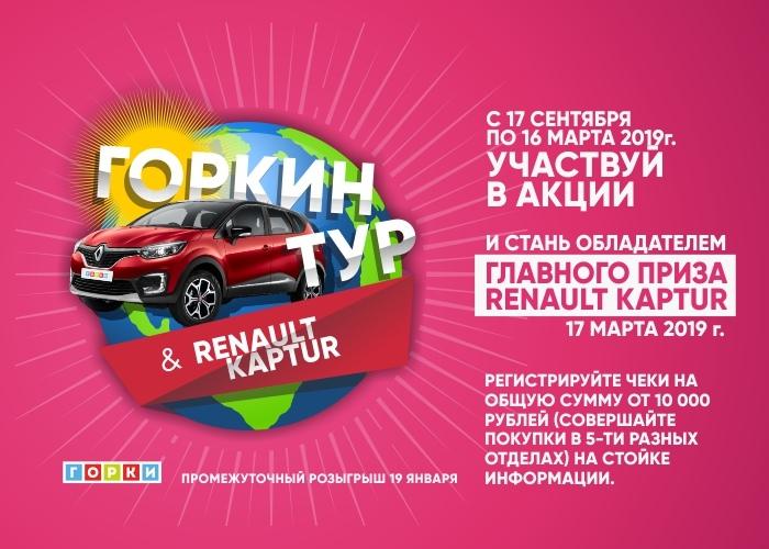 ТРК «Горки» объявляет о старте новой грандиозной акции «Горкин тур & Renault Kaptur»!
