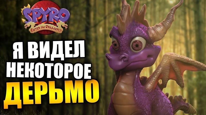 НАДРУГАЛИСЬ НАД ДЕТСТВОМ - Spyro: Enter the Dragonfly | Обзор спустя годы