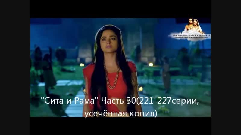Сита и Рама Индия. Часть 30(221-227 серии, усечённая копия)