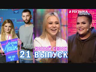 Grivina | Игорь Синяк | MONMART - Шоу Вечерний лайк 21 выпуск