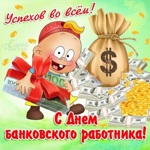 Поздравление с днем рождения банкир