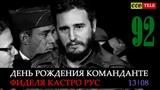 Команданте Фидель Кастро Comandante Fidel Castro