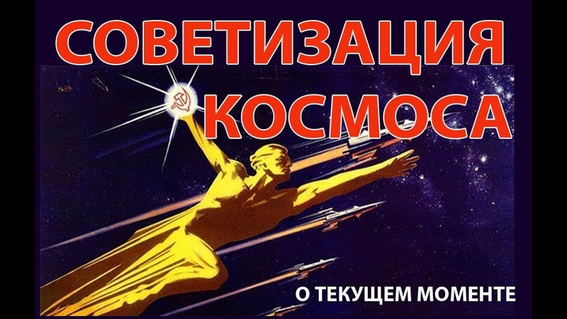 Советизация космоса О текущем моменте