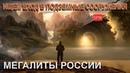 Ищем ВХОД в ПОДЗЕМНЫЕ сооружения МЕГАЛИТЫ России AISPIK aispik айспик