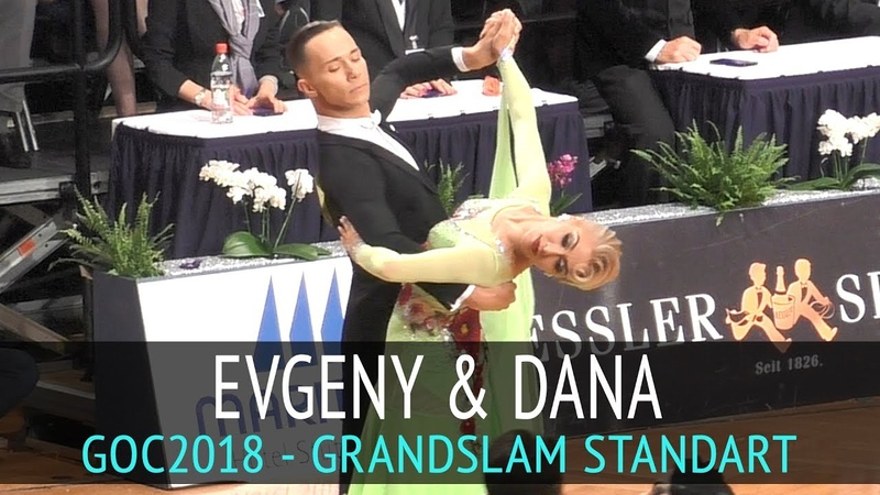 Евгений Мошенин Дана Спицына Танго GOC2018 GrandSlam STANDARD
