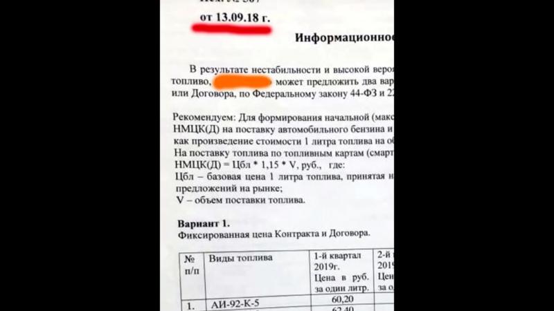 (18 МАТ) ЦЕНЫ 2019 НА БЕНЗИН И ДИЗЕЛЬНОЕ ТОПЛИВО_HD