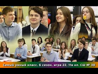 Самый умный класс, 6 сезон, игра 22, 11в кл. СШ № 38