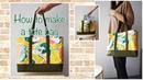 How to make a Tote Bag 1/2 トートバッグの作り方1/2 [017]