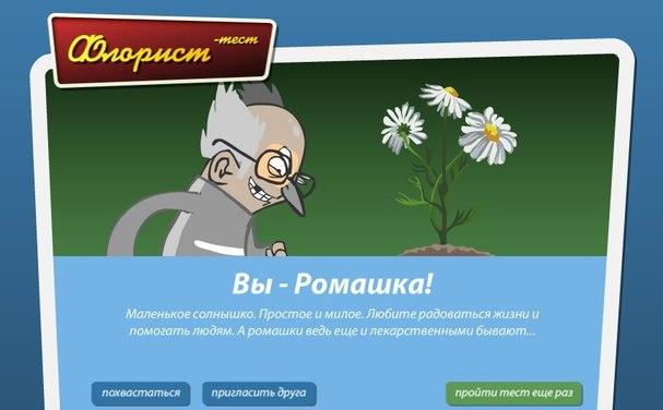 Какой ты цветок? - бесплатный онлайн тест - Аетерна