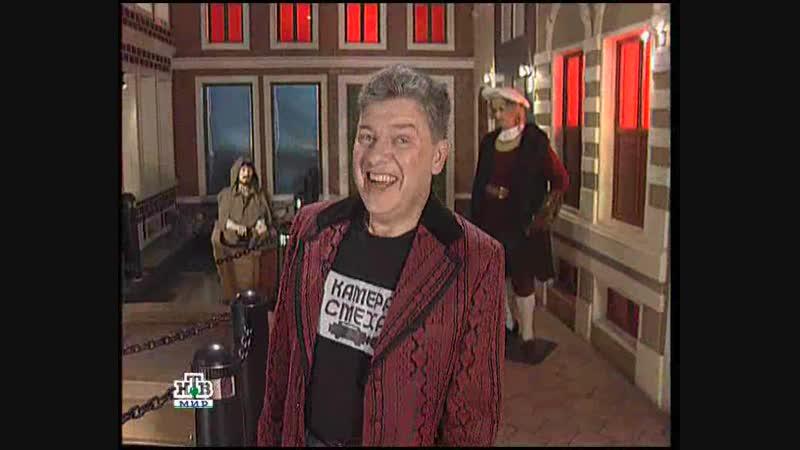 Камера смеха (НТВ-Мир, 08.02.2007)