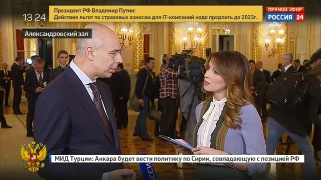 Новости на Россия 24 • Антон Силуанов: мы хотим сделать более прозрачной систему льгот