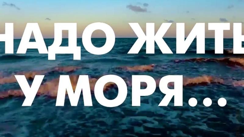 Ученые выяснили что жить у моря очень полезно