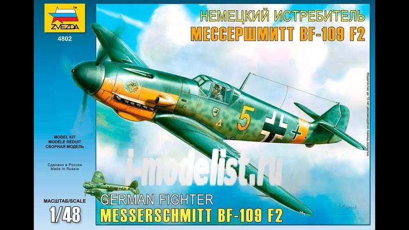 Обзор содержимого коробки сборной масштабной модели фирмы Звезда : немецкий истребитель Мессершмитт Bf 109 F2 в 1 48 масштабе. Автор и ведущий: Дмитрий Гинзбург. : i goods model aviacija zvezda 288