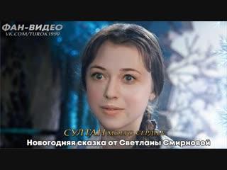 Новогодняя сказка от Светланы Смирновой