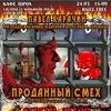 24.03 / Павел Карачин, Сергей Летов и др.
