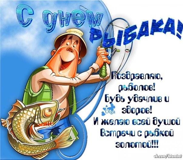 Поздравления с днем рождения прикольные день рыбака и охотника