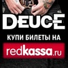 Deuce 28.03.2014 - ARENA MOSCOW