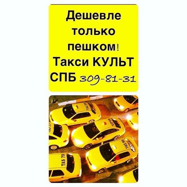 Заказ Такси Дешево Расчетом Стоимости