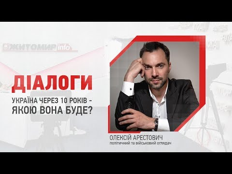 Олексій Арестович - Що чекає Україну через 10 років? у «Діалогах» на Житомир.info