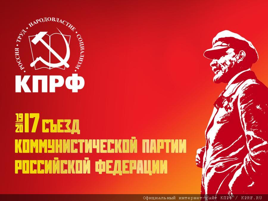 Информационное сообщение о работе второго этапа XVII Съезда КПРФ