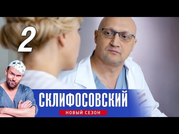 Склифосовский 7 сезон 2 серия (2019) Мелодрама @ Русские сериалы