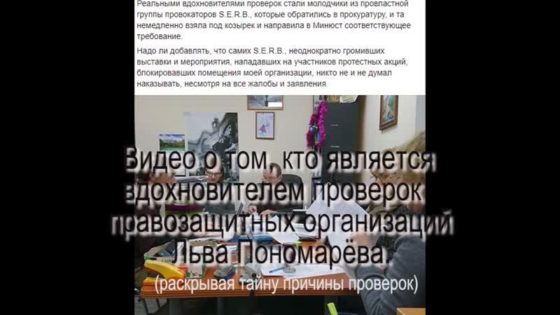Видео о том, кто является вдохновителем проверок правозащитных организаций Л.Пономарёва