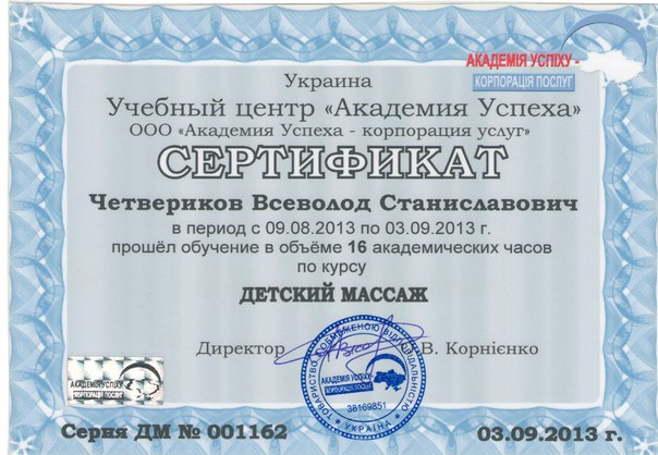 Дипломы и сертификаты ВКонтакте Сертификат об окончании курса по классическому и лечебному массажу