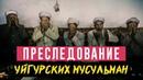 Преследование Уйгурских мусульман в Китае