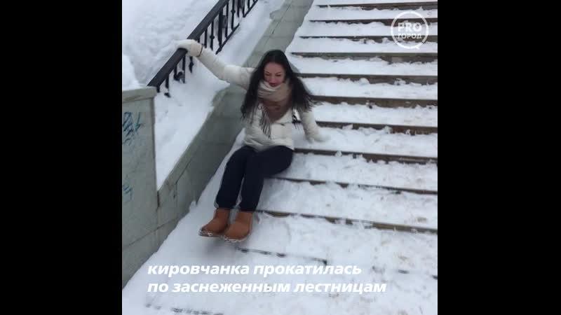 Кировчанка прокатилась по лестнице в Александровском саду