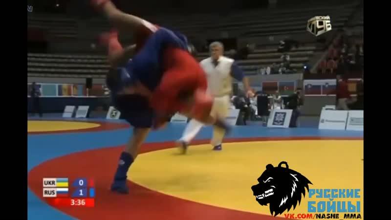 Вадим Немков учит летать соперника в самбо!