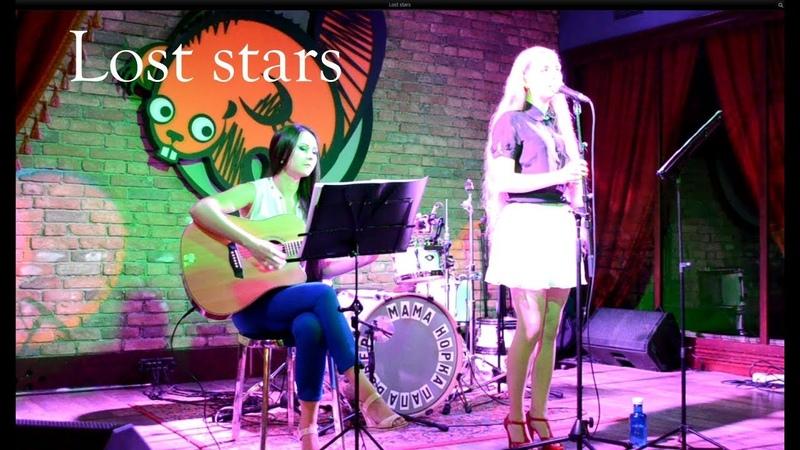 Marine Kras акустический проект, Мария Меньшова ( гитара) - Lost stars
