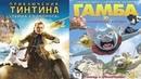 Приключения Тинтина 2 B 1 Гамба в 3D