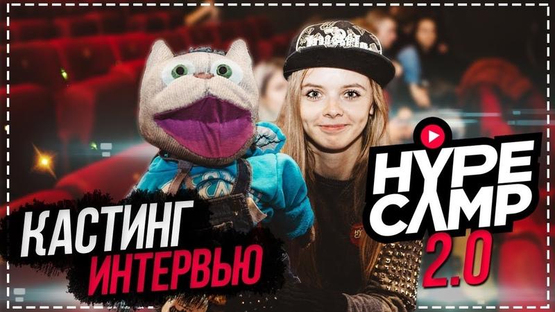 Кастинг HYPE CAMP 2 0 ИНТЕРВЬЮ