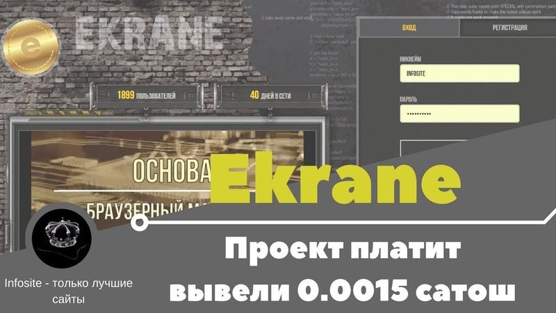 Ekrane Супер проект Без вложений Платит 0.0015 биткоин сатош на ekrane.net