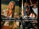 Homo Sapiens vs Homo animalis! - Человек Разумный против Человека животного!