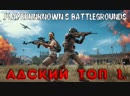 PLAYERUNKNOWNS BATTLEGROUNDS АДСКИЙ ТОП1 SQUAD