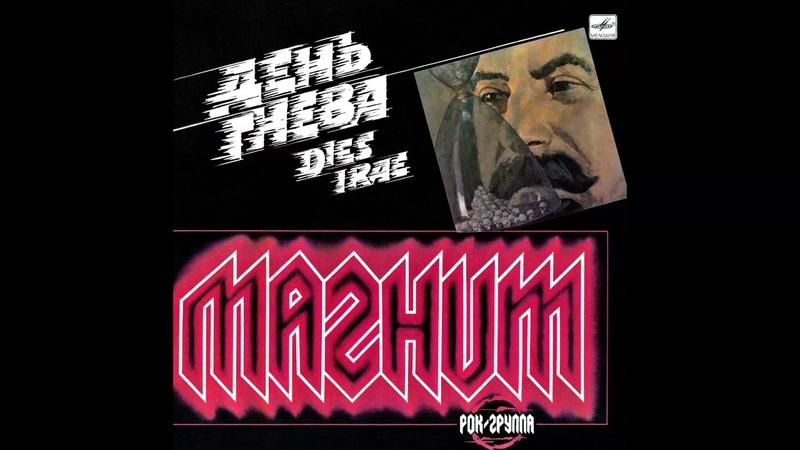 Рок-группа Магнит - День Гнева (1989)