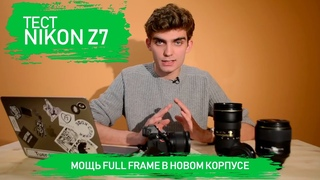 Тест Nikon Z7: полный обзор на русском (video)