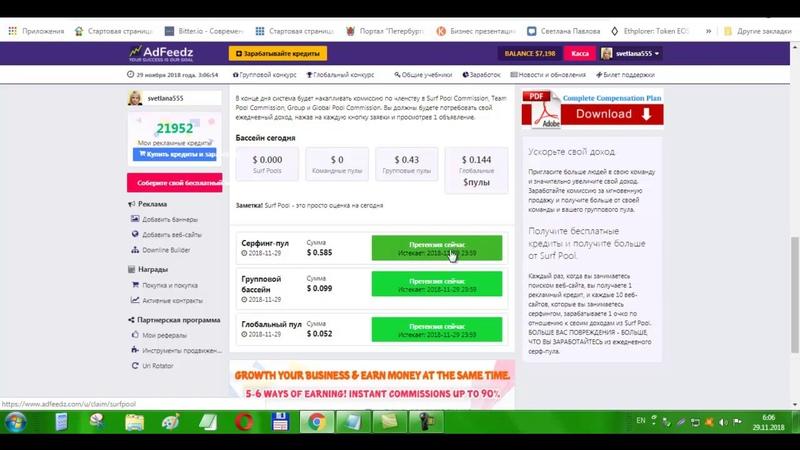 AdFeedz com Платит.Заработок без вложений на автомате от 15$ в день!