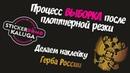 Процесс выборки - делаем наклейку Герб России