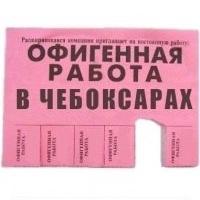 rabota_v_cheboksarah