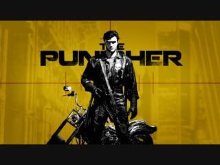 Каратель / Каратель: самая суровая версия / The Punisher / The Punisher Maximum Penalty Edit. 1989. Дмитрий Есарев (без цензуры)