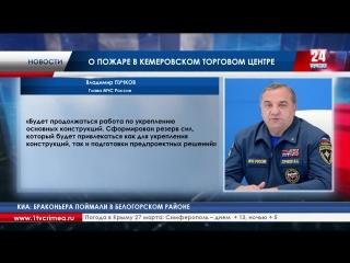 В. Пучков: «Основные очаги тления в кемеровском торговом центре ликвидированы»