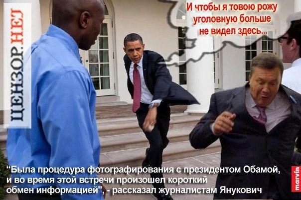 """Янукович рассказал в США о """"покращеннях"""" в Украине - Цензор.НЕТ 9800"""