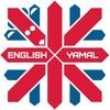Центр английского языка English Yamal | Салехард