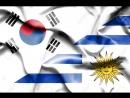 Южная Корея - Уругвай прямой эфир на русском
