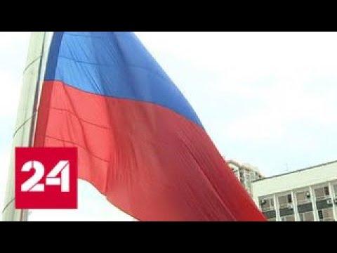 День государственного флага: как его отмечают во Владивостоке - Россия 24